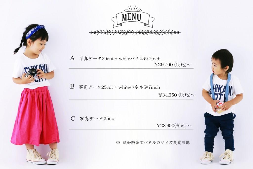 menu(改訂版)のコピー